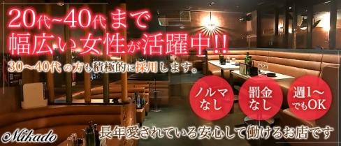 Lounge MIKADO~ミカド~【公式求人情報】(春日部キャバクラ)の求人・バイト・体験入店情報