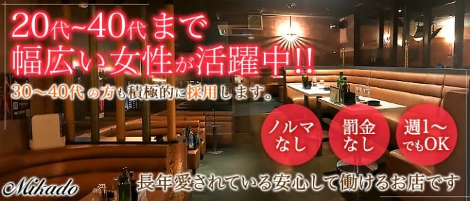 Lounge MIKADO~ミカド~【公式求人情報】