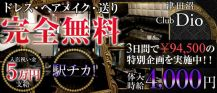 Dio~ディオ~【公式求人情報】 バナー