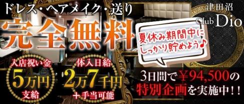 Dio~ディオ~【公式求人情報】(津田沼キャバクラ)の求人・バイト・体験入店情報
