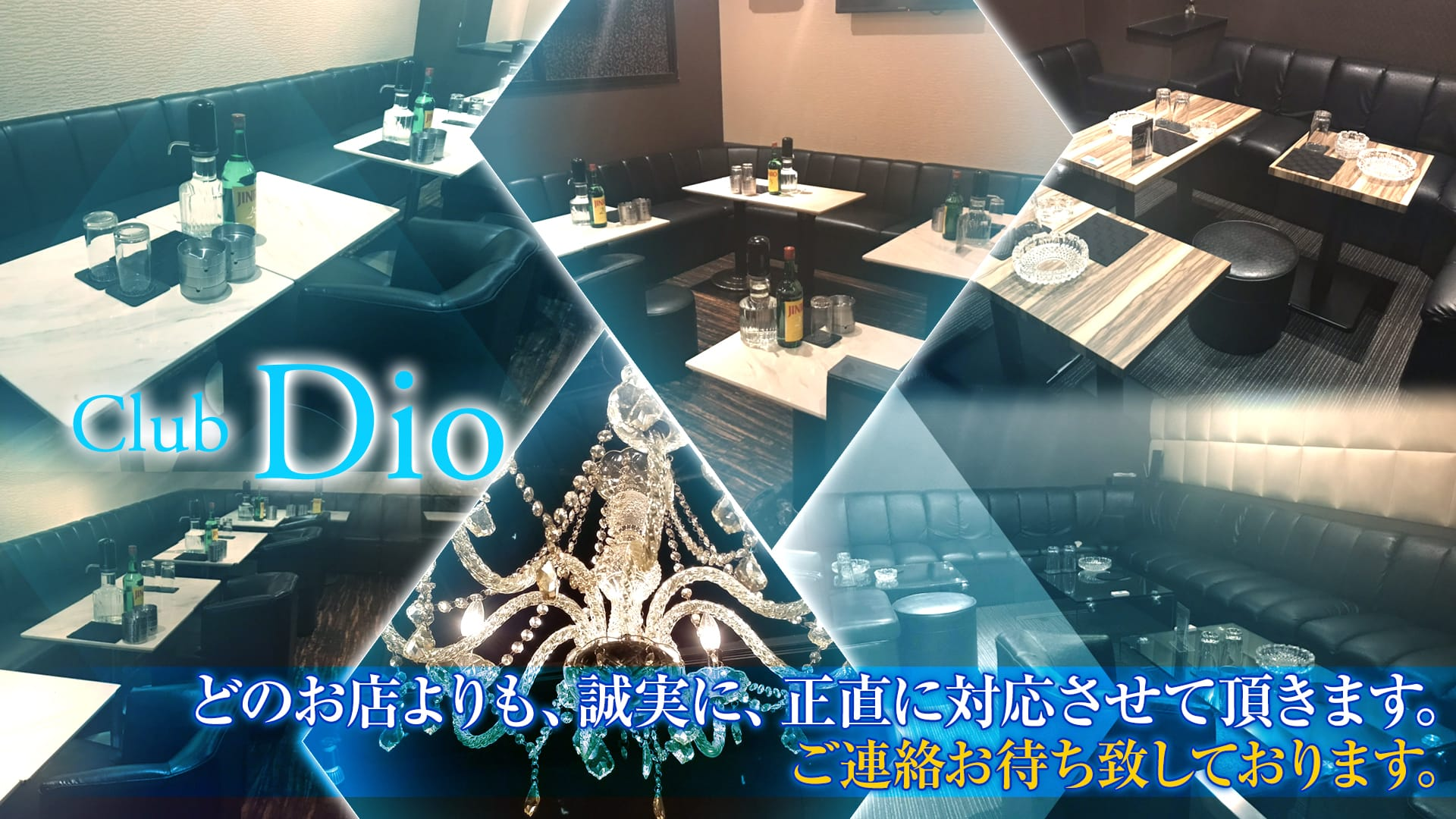 Dio~ディオ~ 津田沼キャバクラ TOP画像