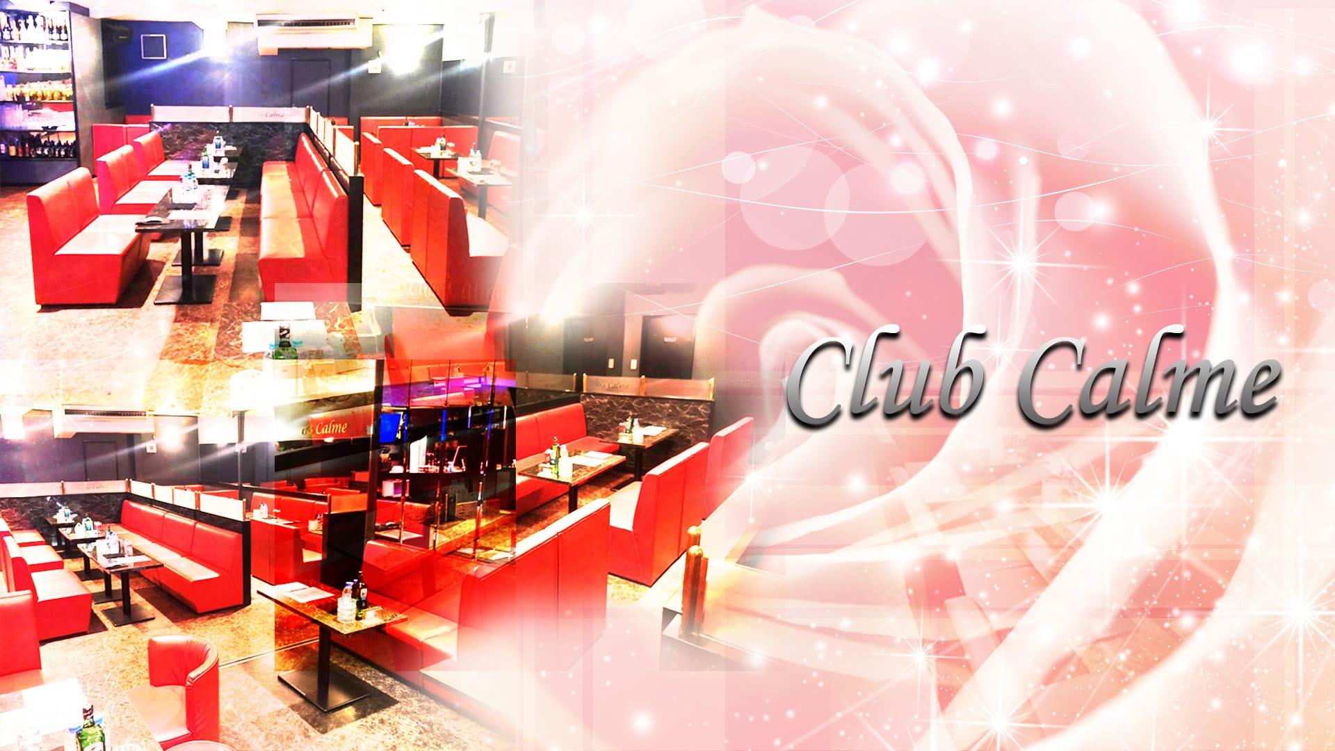 【木更津・君津・館山】Club Calme (カルム) 木更津キャバクラ TOP画像