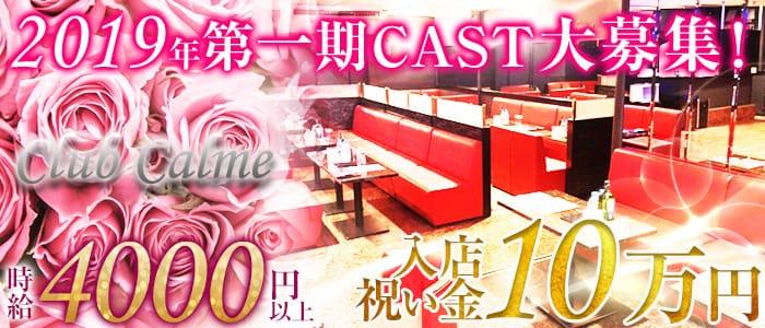 【木更津・君津・館山】Club Calme (カルム) 木更津キャバクラ バナー