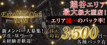 club EXE(エクセ) 【公式求人情報】(熊谷キャバクラ)の求人・バイト・体験入店情報