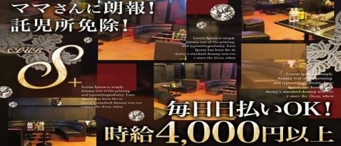 Club S+(エスプラス)【公式求人情報】(鎌ヶ谷キャバクラ)の求人・バイト・体験入店情報