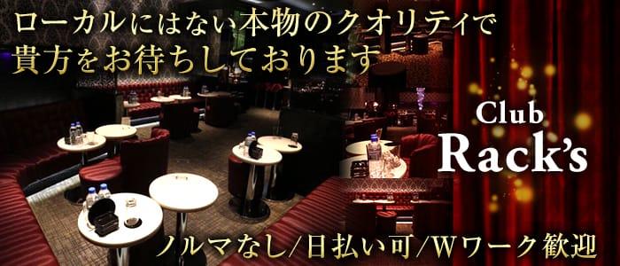 CLUB RACK'S~クラブ ラックス~ バナー