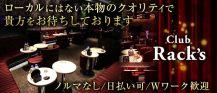 CLUB RACK'S~クラブ ラックス~【公式求人情報】 バナー