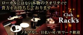 CLUB RACK'S~クラブ ラックス~【公式求人情報】