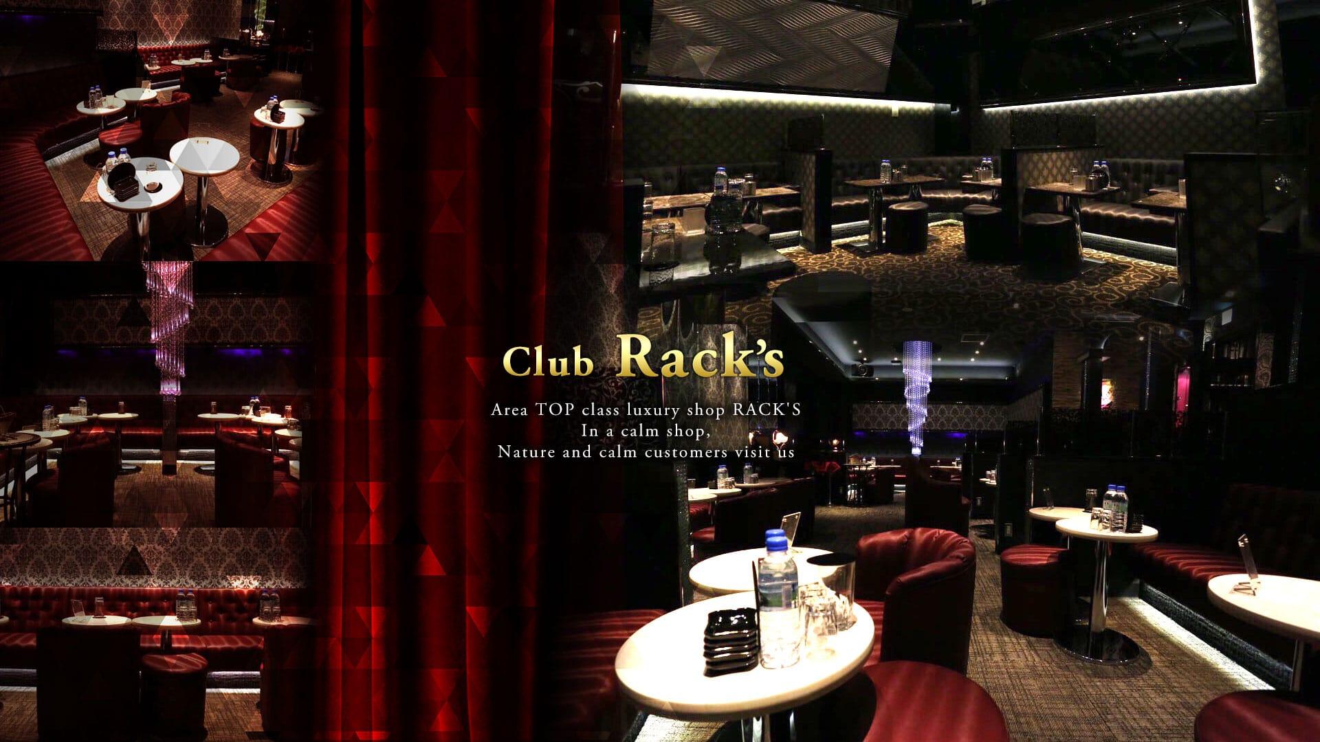 CLUB RACK'S~クラブ ラックス~ TOP画像