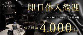 CLUB RACK'S~クラブ ラックス~ 即日体入募集バナー
