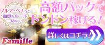 Famille(ファミーユ)【公式求人情報】 バナー