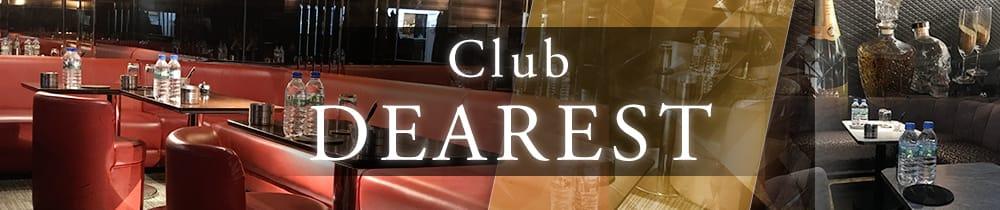 club DEAREST~クラブ ディアレスト~ 蕨キャバクラ TOP画像