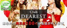 club DEAREST~クラブ ディアレスト~【公式求人情報】 バナー
