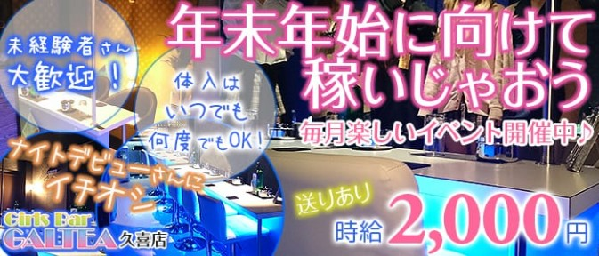Girl'sBar GALTEA久喜店~ギャルティー~【公式求人情報】