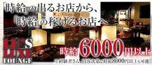 Lu's Luxe Lounge(ルーズリュクスラウンジ)【公式求人情報】 バナー