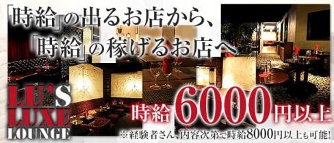 Lu's Luxe Lounge(ルーズリュクスラウンジ)【公式求人情報】(神田キャバクラ)の求人・バイト・体験入店情報