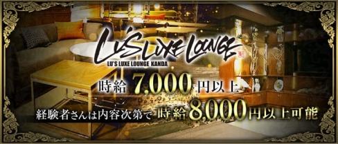 Lu's Luxe Lounge(ルーズリュクスラウンジ)【公式求人情報】(神田キャバクラ)の求人・体験入店情報