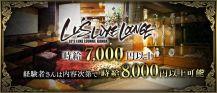 Lu's Luxe Lounge(ルーズリュクスラウンジ)【公式求人・体入情報】 バナー