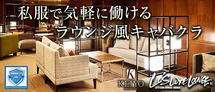 Lu's Luxe Lounge(ルーズリュクスラウンジ)【公式求人・体入情報】 神田キャバクラ バナー