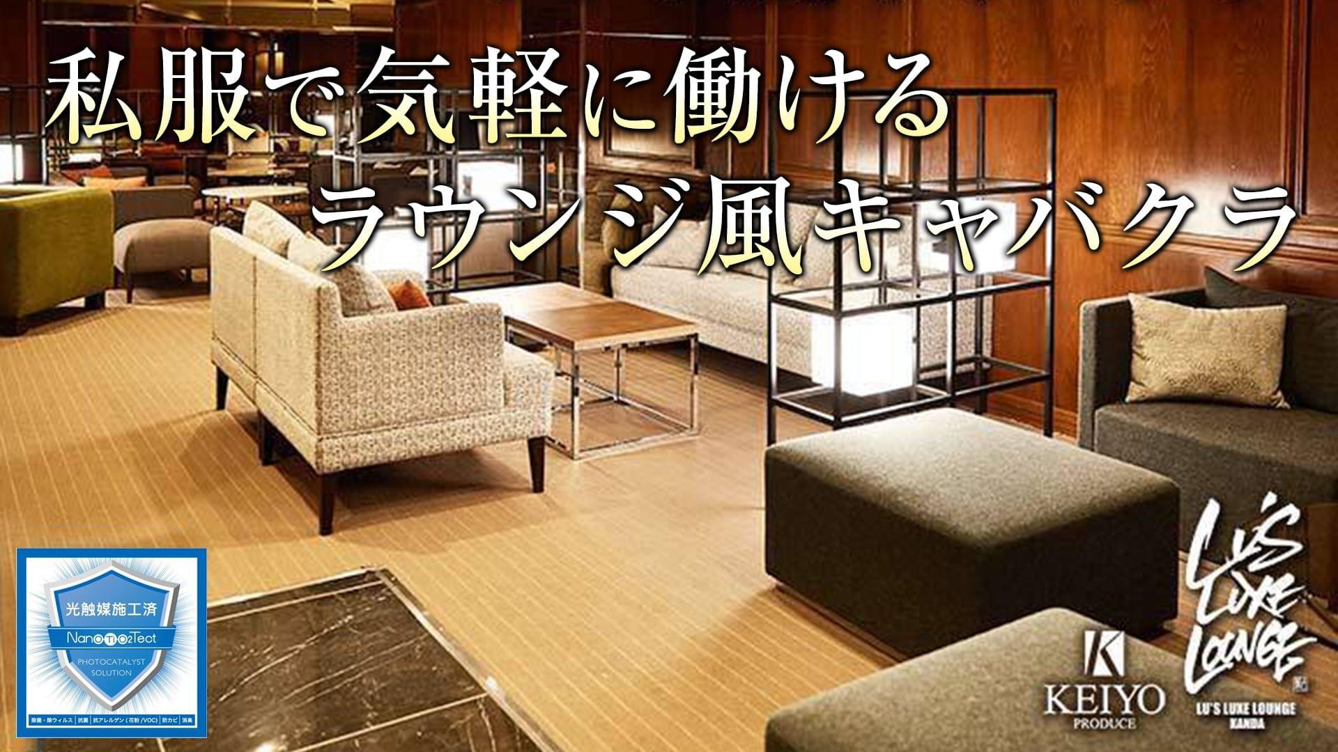 Lu's Luxe Lounge(ルーズリュクスラウンジ)【公式求人・体入情報】 神田キャバクラ TOP画像