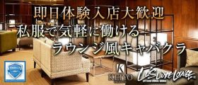 Lu's Luxe Lounge(ルーズリュクスラウンジ)【公式求人・体入情報】 神田キャバクラ 即日体入募集バナー
