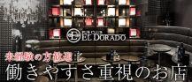 PUB CLUB ELDORADO (エルドラド)【公式求人情報】 バナー