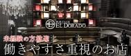 PUB CLUB ELDORADO (エルドラド)【公式求人情報】