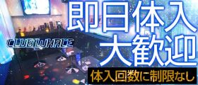 CLUB WHALE(クラブ ホエール) 小作キャバクラ 即日体入募集バナー