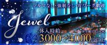 club Jewel~ニュークラブ ジュエル~【公式求人情報】 バナー