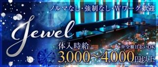 club Jewel~ニュークラブ ジュエル~【公式求人情報】