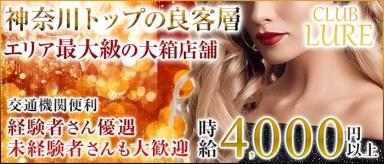 【武蔵小杉】CLUB LURE(ルアー)【公式求人情報】(川崎キャバクラ)の求人・バイト・体験入店情報