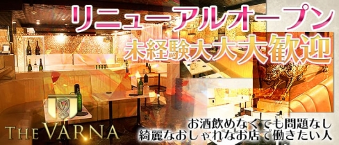 CLUB Varna(バルナ)【公式求人情報】(八王子キャバクラ)の求人・バイト・体験入店情報