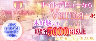 CLUB Varna(バルナ)【公式求人情報】