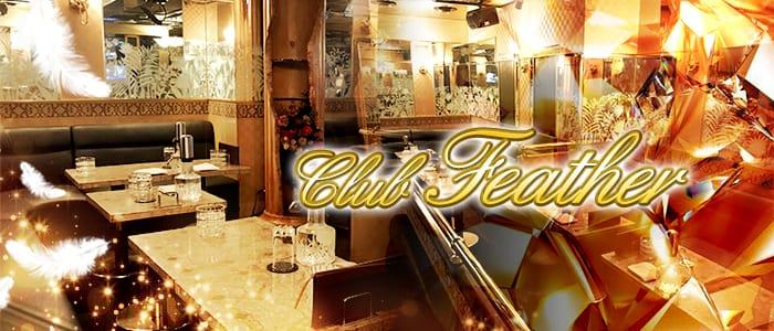 ClubFeather(クラブフェザー) バナー