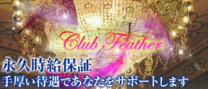 ClubFeather(クラブフェザー) 赤羽キャバクラ バナー