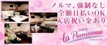 la pianissimo~ラ・ピアニッシモ~【公式求人情報】 バナー