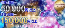 Club GIZELE(ジゼル)【公式求人情報】 バナー