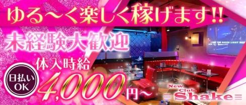 Club Shake~シェイク~【公式求人情報】(府中キャバクラ)の求人・バイト・体験入店情報