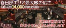 ALLURE-since2011-~アリュール~【公式求人情報】 バナー