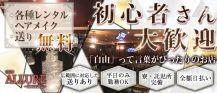 CLUB ALLURE(アリュール)【公式求人情報】 バナー