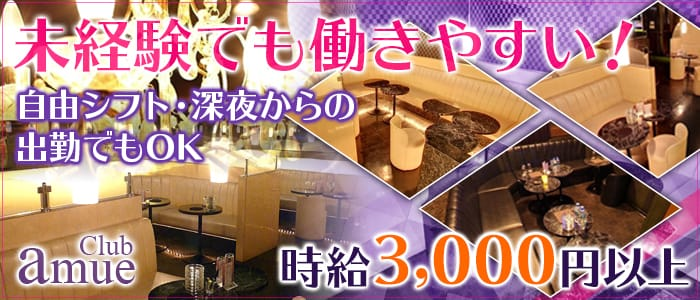 Club amue~アミュー~ 新宿キャバクラ バナー