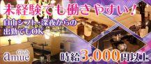 Club amue~アミュー~【公式求人情報】 バナー