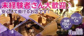 Club amue~アミュー~ 新宿キャバクラ 即日体入募集バナー