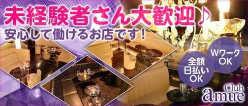 Club amue~アミュー~【公式求人情報】(新宿キャバクラ)の求人・バイト・体験入店情報