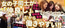 Club Shine Luna(シャインルーナ)【公式求人情報】 バナー