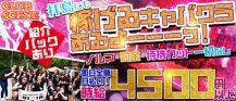 CLUB Scene(シーン)【公式求人情報】 バナー