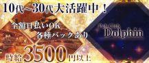 PUB CLUB Dolphin(ドルフィン)【公式求人情報】 バナー