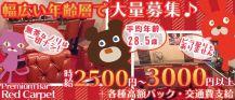 Premium Bar Red Carpet(レッドカーペット)【公式求人情報】 バナー