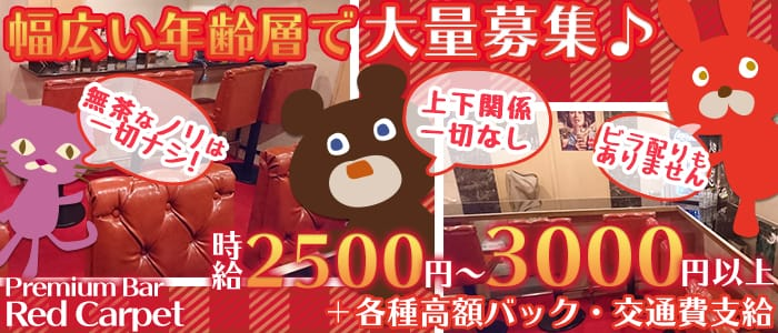 Premium Bar Red Carpet(レッドカーペット) 赤坂ガールズバー バナー