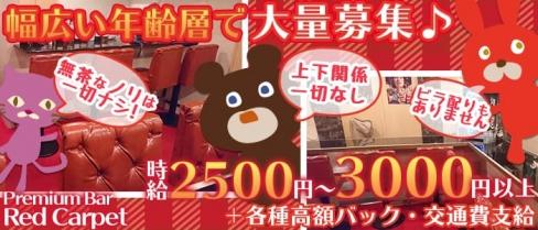 Premium Bar Red Carpet(レッドカーペット)【公式求人情報】(赤坂ガールズバー)の求人・バイト・体験入店情報